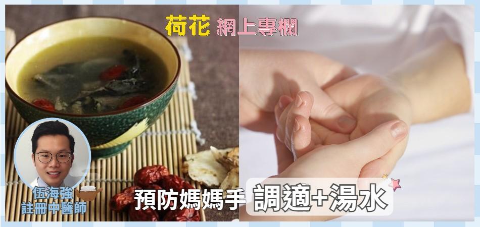 調試+湯水 預防媽媽手