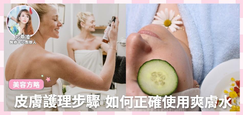 孕期皮膚護理步騷