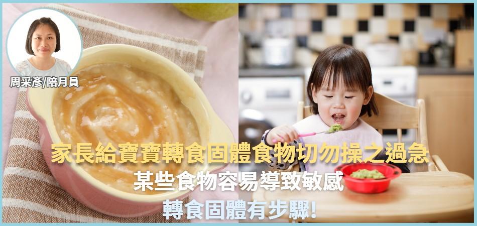 資深陪月:轉食固體有4個步驟,致敏食物要注意!