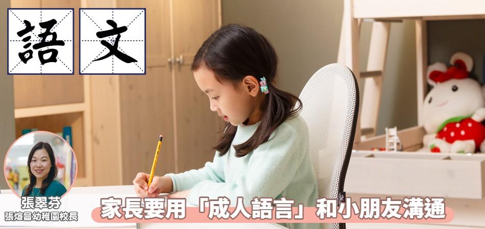 升上小學|多聽、多講學語文
