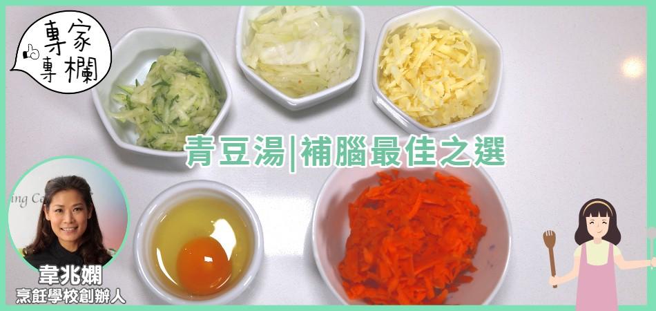 青豆湯|補腦最佳之選