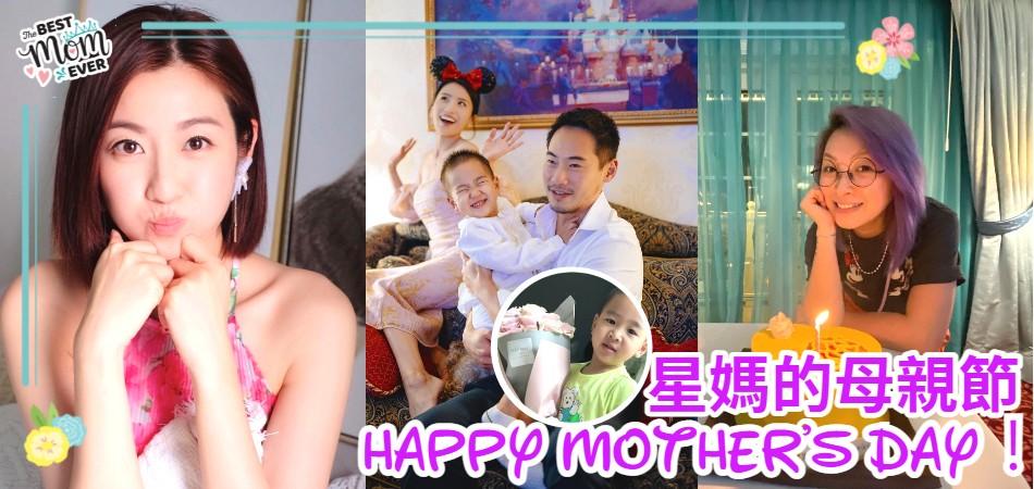 星媽的母親節