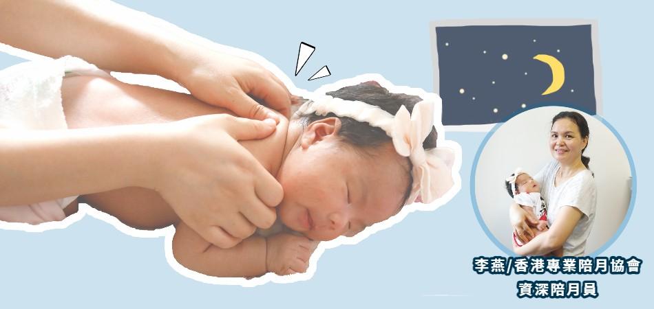 背部&手部按摩|助寶寶舒適入睡
