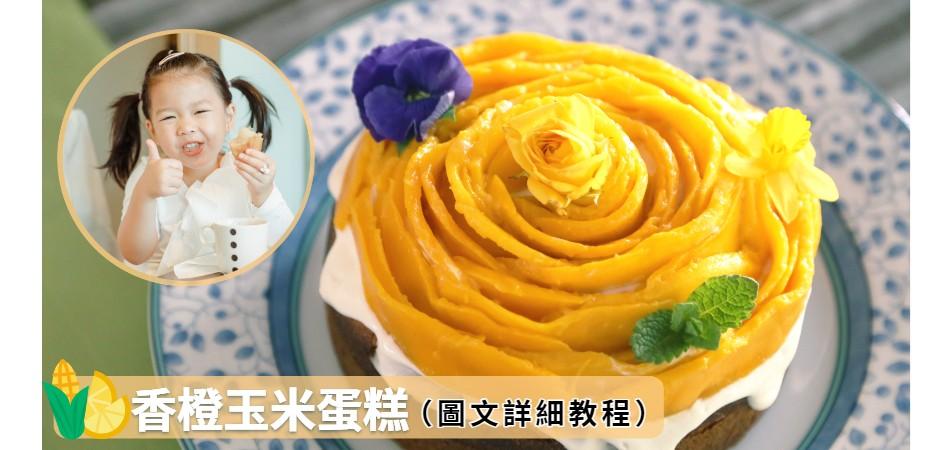 香橙玉米蛋糕(詳細圖文教程)