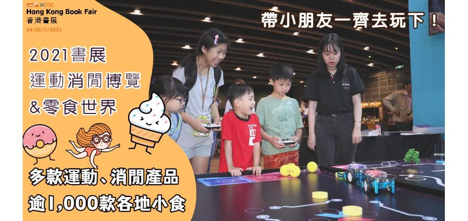 2021書展|親子活動週末放電必去運動消閒博覽&零食世界!