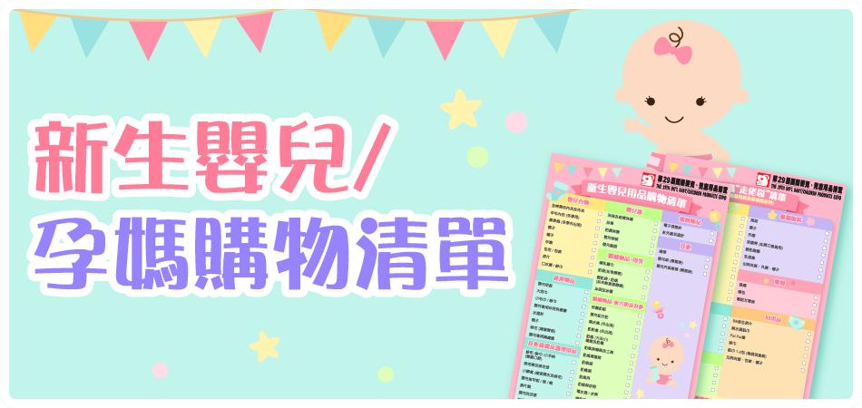 免費下載|2021荷花BB展|新生嬰兒用品及孕媽購物清單