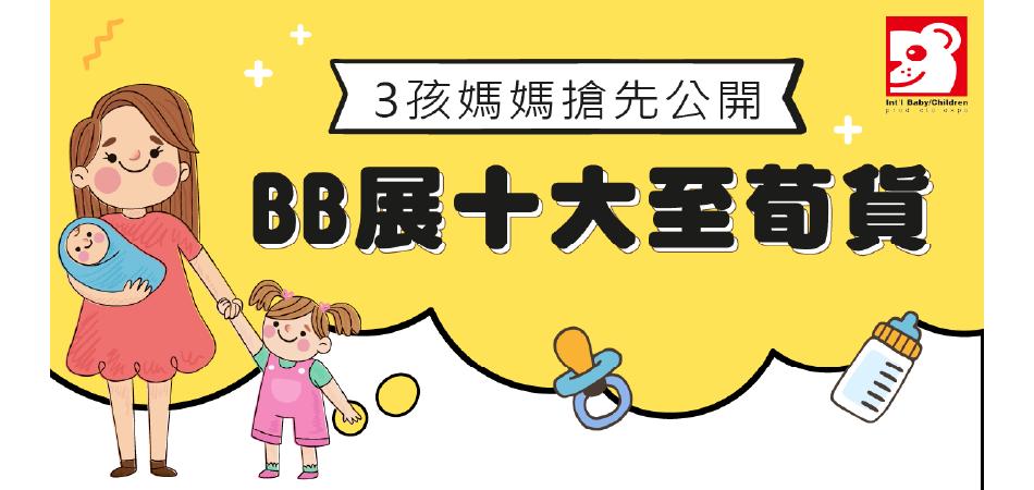 2021荷花BB展|3孩媽媽搶先公開十大至荀平價貨