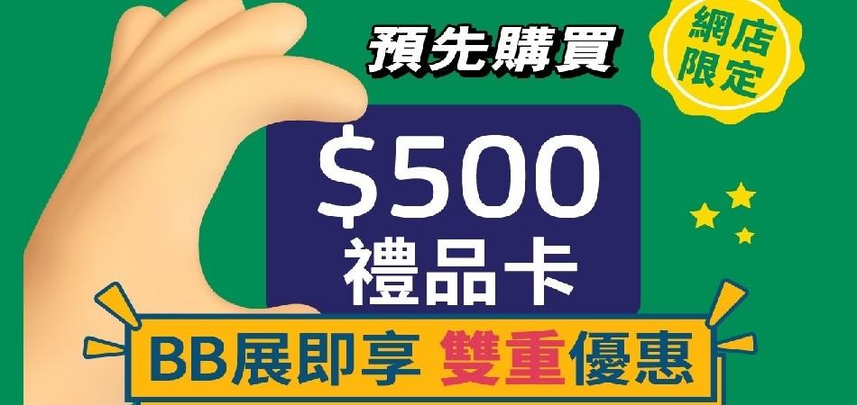 【荷花網店限定】BB展作戰攻略大公開
