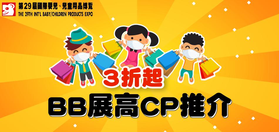 2021年8月BB展|高CP產品推介 驚喜3折起!