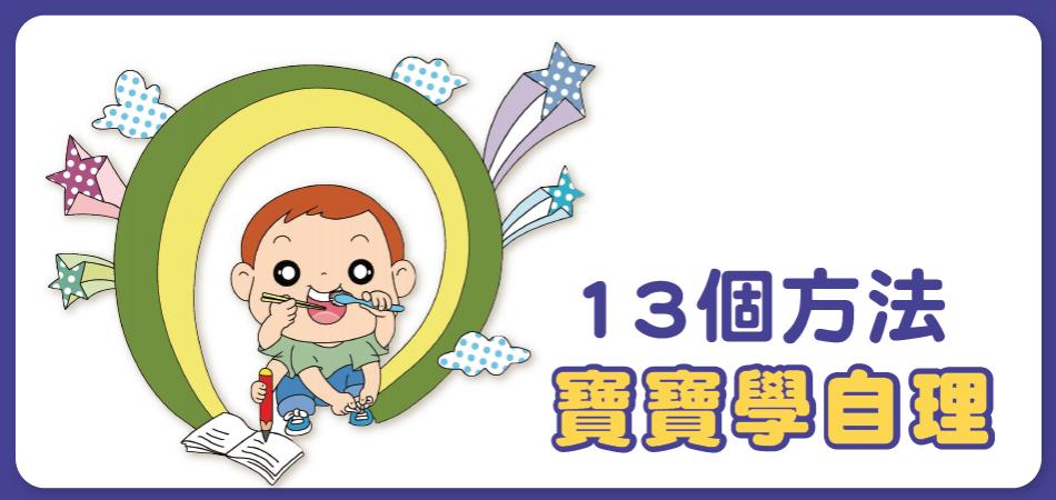 0~3歲寶寶該具備哪些自理能力?介紹13個學習方法