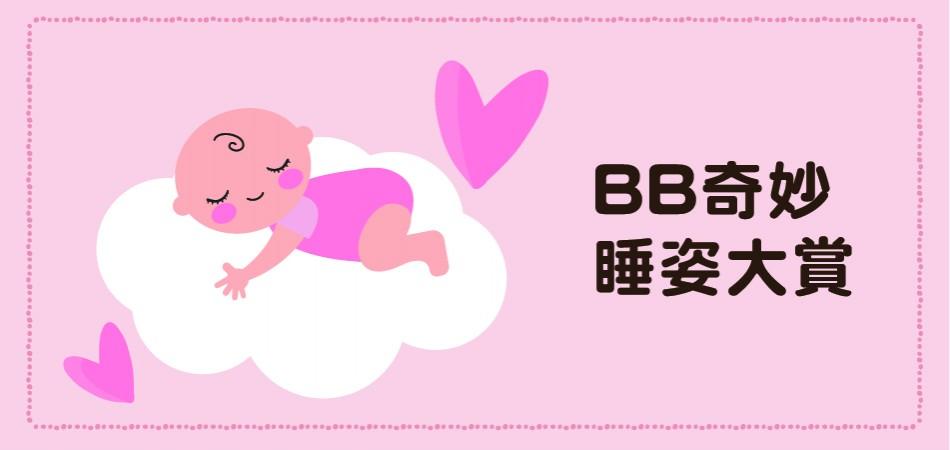 世界寶寶奇妙睡姿大集合,哪張你覺得最好笑?