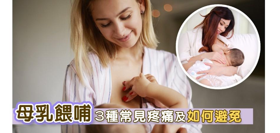 【母乳餵哺】3種乳房常見疼痛 如何解決?