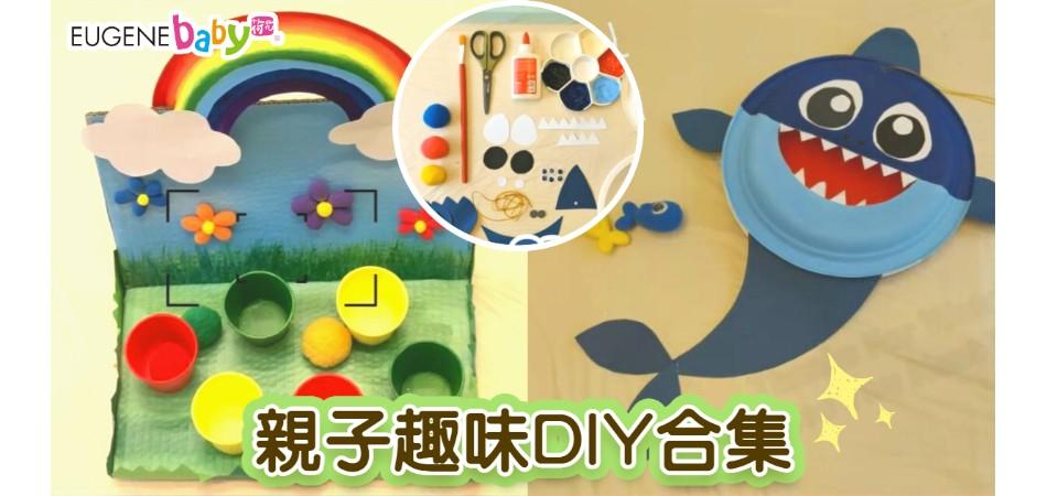 親子趣味手工DIY合集 Babyshark遊戲+彩虹橋