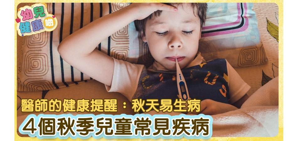 4種秋季常見兒童傳染性疾病 醫生提醒:秋天易生病!