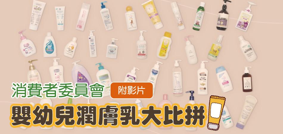 消委會 40款嬰幼兒潤膚乳大檢閱 香料致敏物爸媽要注意!