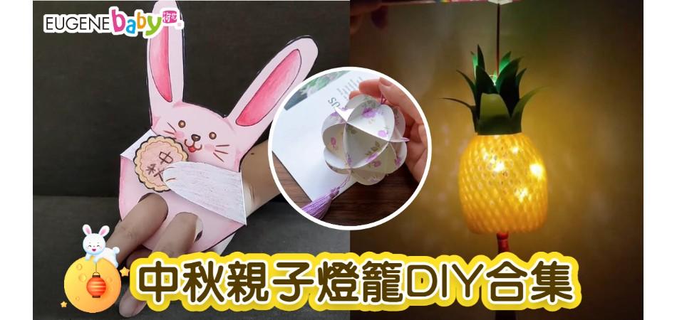 中秋親子DIY大合集|用蛋糕盒製作黏土燈籠!