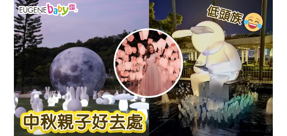 2021香港中秋親子好去處 草地欣賞巨型月亮燈