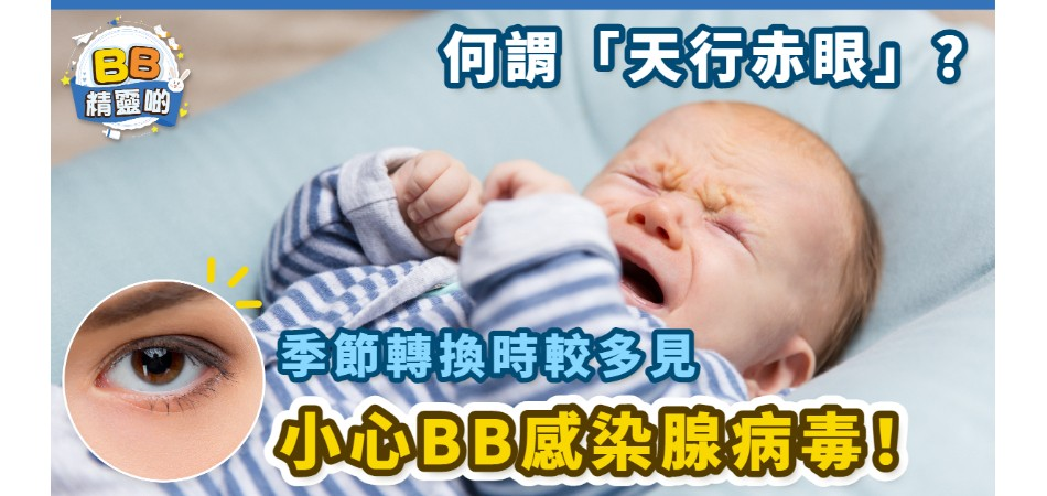 中醫拆解「天行赤眼」?|季節轉換多見嬰幼兒腺病毒感染