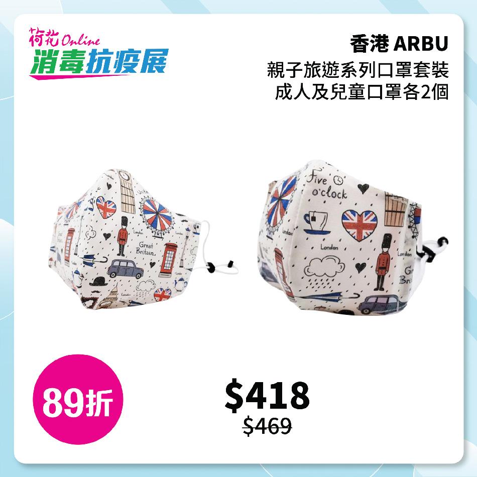 ARBU親子旅遊系列口罩
