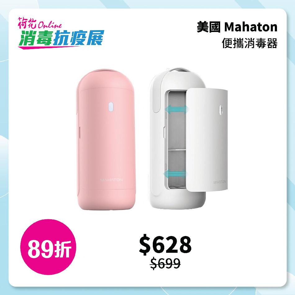 Mahaton便攜消毒器